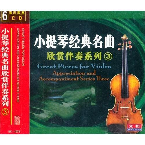The violin classics Appreciation accompaniment series (3) (Author: VITA Lane) (Price: 90.00) (club:...