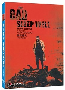 9787884064830: Les salauds dorment en paix (Warui yatsu hodo yoku nemuru) The Bad Sleep Well