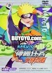 9787884083152: Naruto (China Version)