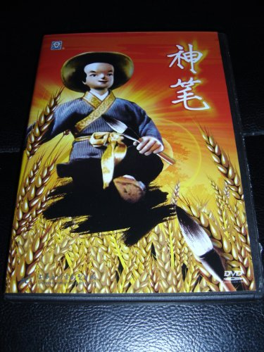 9787884146727: Shen Bi – A Chinese Fairy Tale / An Amazing Pen / Region All DVD / Audio: Chinese