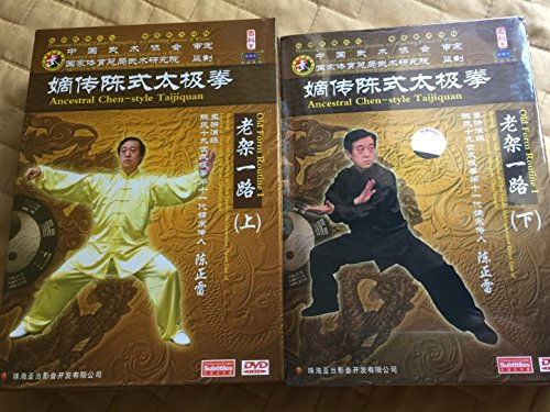 9787884302963: Ancestral Chen-Style Taijiquan Old Form Routine I & II(5 DVD)