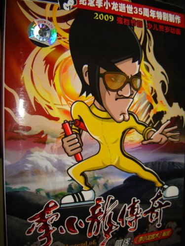 9787884306046: Bruce Lee Illustration : The Legend of Bruce Lee / The Bruce Lee Cartoon / by Chean Yong Slang / REGION 1 NTSC / Special features: a Booklet about Bruce's Kungfu