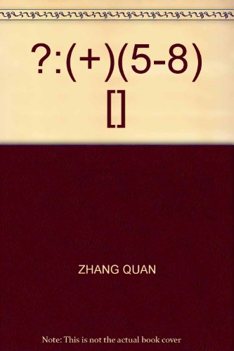 5-8) [](Chinese Edition): ZHANG QUAN
