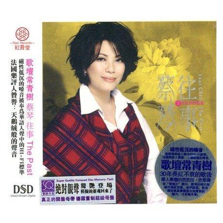 9787884891191: 蔡琴往事 3 恰似?的?柔 ( SQCD版 ) Cai Qin Wang Shi 3: Qia Si Ni De Wen Rou SQCD (China Version)