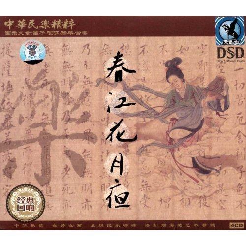 9787884891740: Flowers Moon Night on Spring River (Chun jiang hua yue ye) (4 Audio CDs)