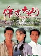 9787885061555: Plain Love TVB Series with 4 DVD / 20 EPS / Cantonese and Mandarin Version with English and Chinese Subtitles