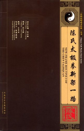 Chen tai chi chuan the new frame Editor Willie(Chinese Edition): CHEN ZI QIANG