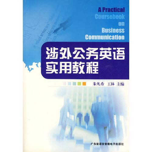 Foreign official English Practical Course(Chinese Edition): ZHU FAN XI