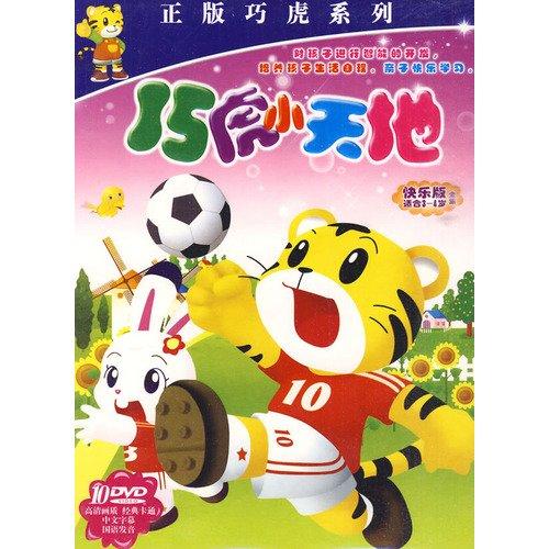 9787885227470: Smart Tiger's World (Age 3-4; 10 Dvds)