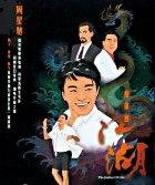 9787885313180: The Justice of Life Tvb Series(1-30ep)