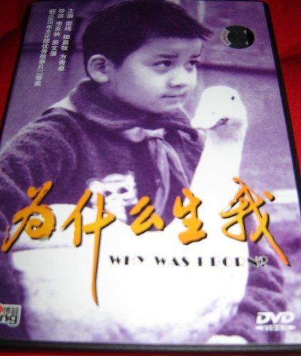 9787885728250: Why Was I Born? (1984) / REGION FREE DVD / Audio: Chinese / Subtitles: English, Chinese / Actors: Lei Ming, Fang Qing Zhuo, Ji Chen Mu / Director: Li Ya Lin, Yan Wen Pan