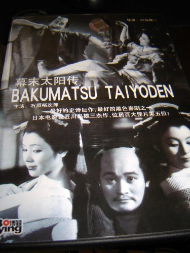 9787885729004: BAKUMATSU TAIYODEN (1957) / Sun in the Last Days of the Shogunate / REGION FREE DVD / Audio: Japanese / Subtitle: Chinese / Director: Yuzo Kawashima Actor: Frankie Sakai, Sachiko Hidari, Yôko Minamida
