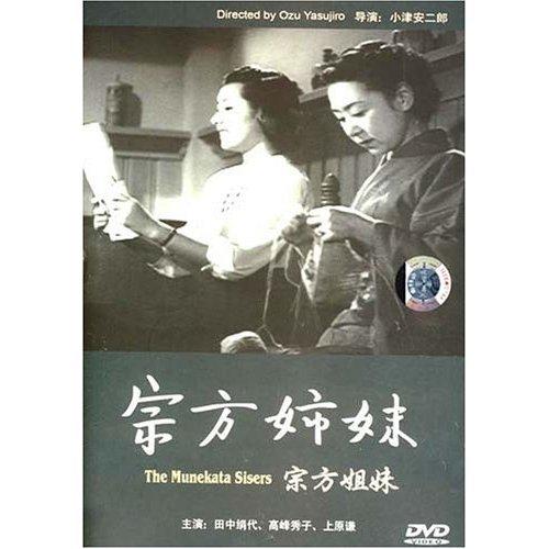 9787885880934: The Munekata Sister (Japanese WITHOUT english subtitles)