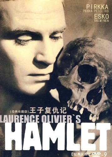 9787885886783: Hamlet (Mandarin Chinese Edition)