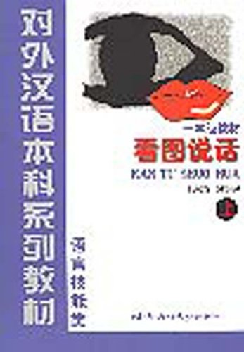 9787887030733: Look and Learn Chinese (Kan Tu Shuo Hua), 1 (1 Tape)