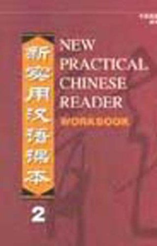 9787887031150: New Practical Chinese Reader Workbook 2 (2 AUDIO TAPES)