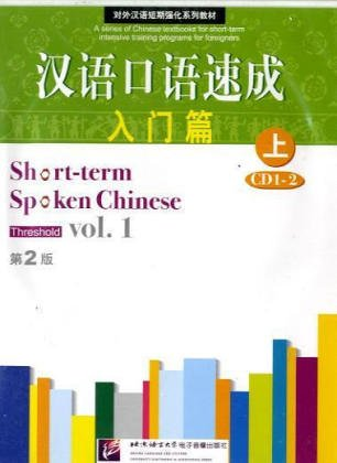 9787887032447: Short-term Spoken Chinese: Threshold, Vol. 1 (2nd Edition) (Chinese Edition)