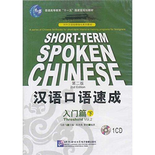 Short-term Spoken Chinese: Threshold, Vol. 2 (2nd: Ma Jianfei