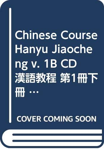 9787887033529: Chinese Course (under Volume 1) (Amendment) (CD1) (Paperback)(Chinese Edition)