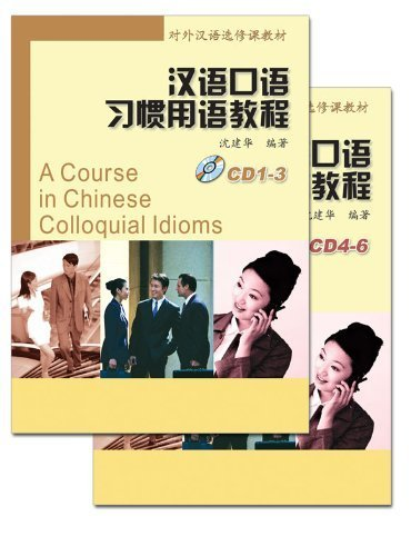 9787887034724: A Course in Chinese Colloquial Idioms (English and Chinese Edition)