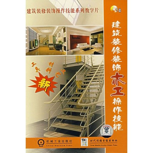 9787887092267: building decoration carpentry skills (VCD1 sheets)(Chinese Edition)
