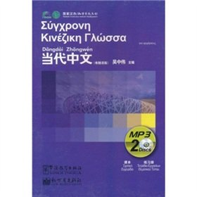 9787887171092: Contemporary Chinese (Greek Version) (with MP3 CD 2)