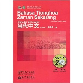 9787887171177: Contemporary Chinese (Bahasa Version) (MP3 CD-ROM comes with 2)