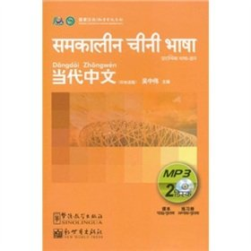 9787887171184: Contemporary Chinese (Hindi Version) (with MP3 CD 1)