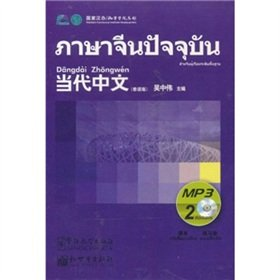 9787887171245: Contemporary Chinese (Thai Version) (with MP3 Disc 2)