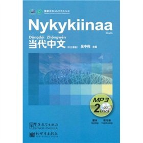9787887171580: Contemporary Chinese (Finnish) (with MP3 CD 2)