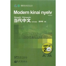 9787887171610: Contemporary Chinese (Hungarian edition) (with MP3 CD 2)