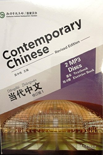 9787887172839: Contemporary Chinese Vol.1