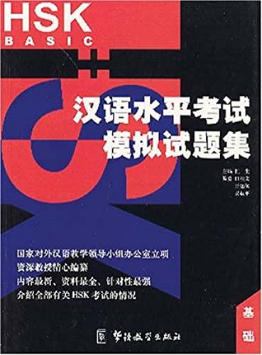 HSK Mock Test - Basic: 1: Chen, Hong