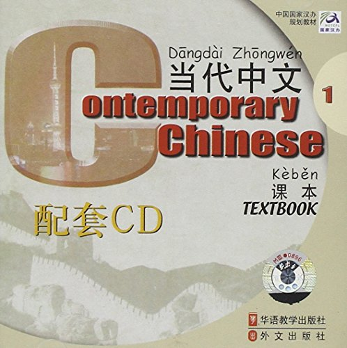 9787887180599: Contemporary Chinese, VOL. 1 CD SET (6CD)