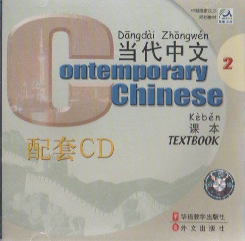 9787887180605: Contemporary Chinese vol.2