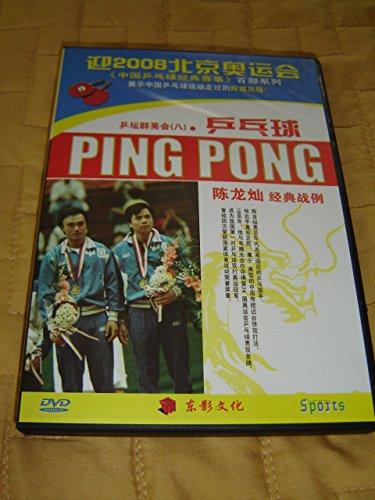 9787887216502: 陈龙灿:经典战例 / 乒乓球: 乒坛群英会(八)/ Chen Longcan: Classic Examples / Ping-Pong – Table Tennis Talent Carnival (8) [DVD Region 0]