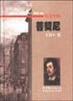 Record of Puccini (CD + book)(Chinese Edition): LI WEI