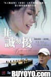 9787887630353: If You Are The One (China Version) (Blu-ray Version)