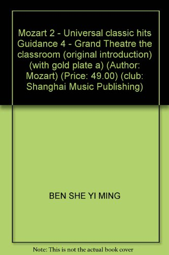 9787888493902: Mozart 2 - Universal classic hits Guidance 4 - Grand Theatre the classroom (original introduction) (with gold plate a) (Author: Mozart) (Price: 49.00) (club: Shanghai Music Publishing)(Chinese Edition)
