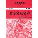 Shanghai prestigious names volumes third grade English (N edition. first semester) tape(Chinese ...