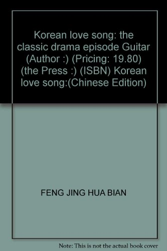 Korean love song: the classic drama episode Guitar (Author :) (Pricing: 19.80) (the Press :) (ISBN)...