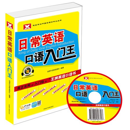 Introduction to Colloquial English king (with CD-ROM. 1 + learning card 1)(Chinese Edition): MEI ) ...