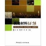Decorative material aspect CD(Chinese Edition): WU RUI .