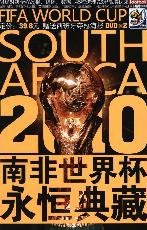 South Africa World Cup Eternal Collection(Chinese Edition): DONG MING