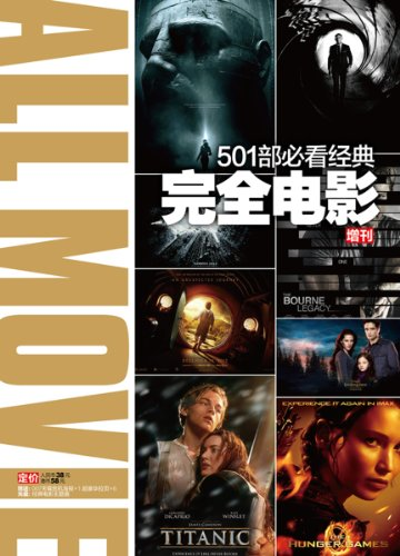 9787894767141: 501 must-see classic full movie supplement -1CD+ Handbook (Chinese Edition)