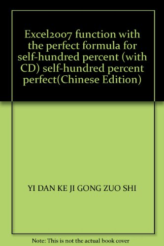 9787894770189: Excel2007 function with the perfect formula for self-hundred percent (with CD) self-hundred percent perfect(Chinese Edition)