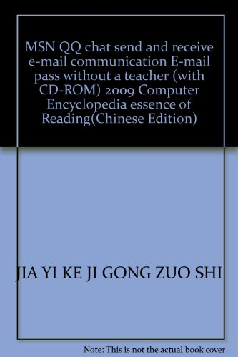 9787894770301: MSN QQ chat send and receive e-mail communication E-mail pass without a teacher (with CD-ROM) 2009 Computer Encyclopedia essence of Reading(Chinese Edition)