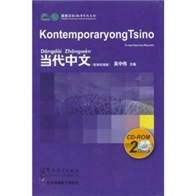9787894879127: Contemporary Chinese (Tagalog Version) (with CD-ROM disc 2)