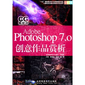 9787894980908: Computer literacy and software development: Adobe Photoshop7.0 creative works Appreciation (full color printing) (with CD-ROM)(Chinese Edition)