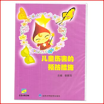 Child injury prevention measures (with CD-ROM)(Chinese Edition): LI LI PING